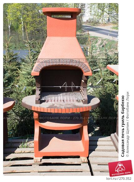Садовая печь гриль барбекю, эксклюзивное фото № 270352, снято 3 мая 2008 г. (c) Александр Щепин / Фотобанк Лори