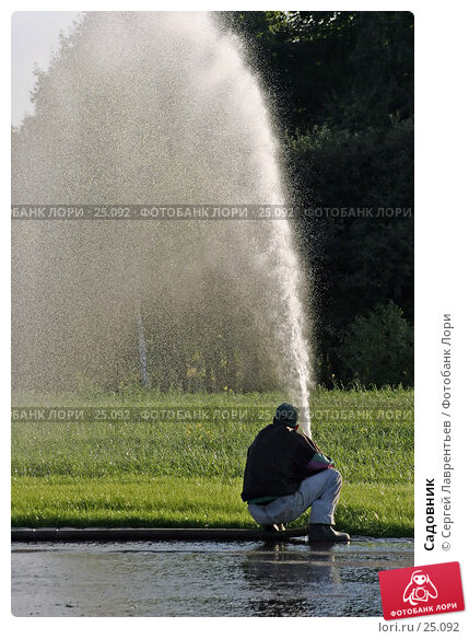 Купить «Садовник», фото № 25092, снято 24 апреля 2018 г. (c) Сергей Лаврентьев / Фотобанк Лори