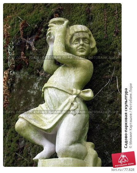 Садово-парковая скульптура, эксклюзивное фото № 77828, снято 29 июля 2007 г. (c) Михаил Карташов / Фотобанк Лори