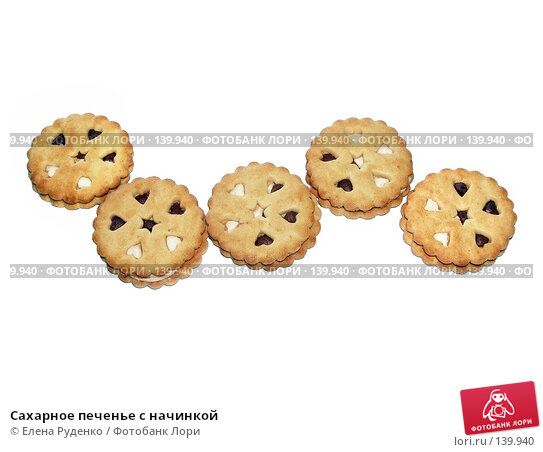 Сахарное печенье с начинкой, фото № 139940, снято 18 ноября 2007 г. (c) Елена Руденко / Фотобанк Лори