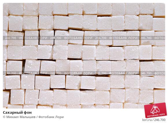 Сахарный фон, фото № 246700, снято 3 апреля 2008 г. (c) Михаил Малышев / Фотобанк Лори
