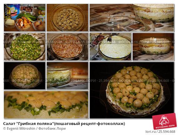 """Купить «Салат """"Грибная поляна""""(пошаговый рецепт-фотоколлаж)», фото № 25594668, снято 20 сентября 2019 г. (c) Evgenii Mitroshin / Фотобанк Лори"""