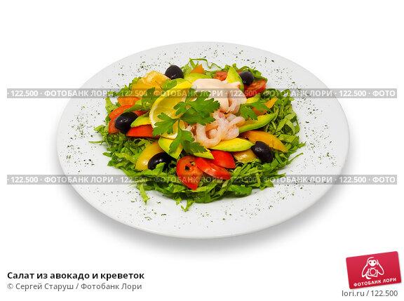 Купить «Салат из авокадо и креветок», фото № 122500, снято 26 октября 2006 г. (c) Сергей Старуш / Фотобанк Лори