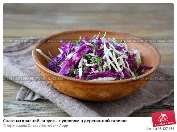 Салат из красной капусты с укропом в деревянной тарелке. Стоковое фото, фотограф Афанасьева Ольга / Фотобанк Лори