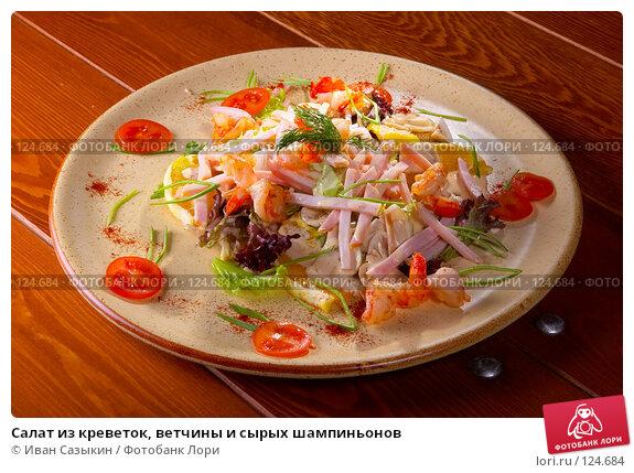 Салат из креветок, ветчины и сырых шампиньонов, фото № 124684, снято 29 января 2007 г. (c) Иван Сазыкин / Фотобанк Лори