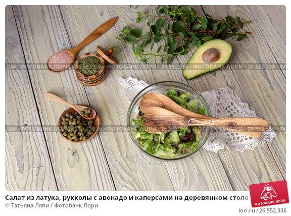 Купить «Салат из латука, рукколы с авокадо и каперсами на деревянном столе крупным планом», фото № 26552336, снято 19 июня 2017 г. (c) Татьяна Ляпи / Фотобанк Лори