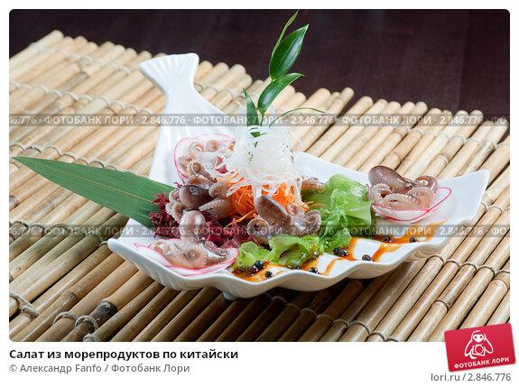 Салат из морепродуктов по китайски