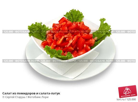 Салат из помидоров и салата-латук, фото № 125000, снято 7 октября 2006 г. (c) Сергей Старуш / Фотобанк Лори