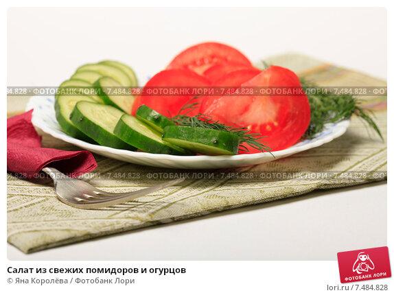 Купить «Салат из свежих помидоров и огурцов», эксклюзивное фото № 7484828, снято 26 мая 2015 г. (c) Яна Королёва / Фотобанк Лори