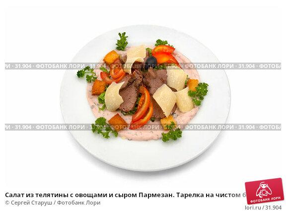 Салат из телятины с овощами и сыром Пармезан. Тарелка на чистом белом фоне., фото № 31904, снято 22 сентября 2006 г. (c) Сергей Старуш / Фотобанк Лори