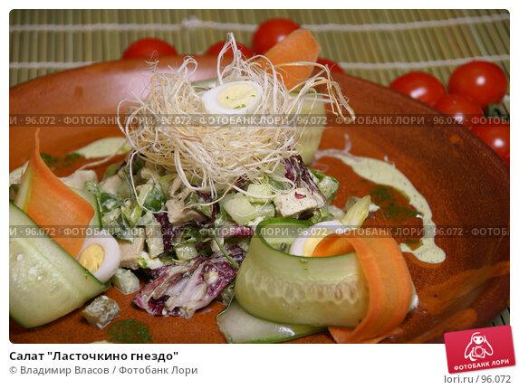 """Купить «Салат """"Ласточкино гнездо""""», фото № 96072, снято 7 мая 2007 г. (c) Владимир Власов / Фотобанк Лори"""
