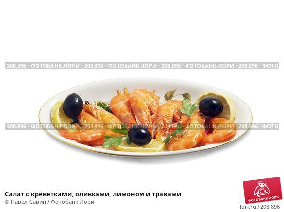 Салат с креветками, оливками, лимоном и травами, фото № 208896, снято 24 октября 2016 г. (c) Павел Савин / Фотобанк Лори