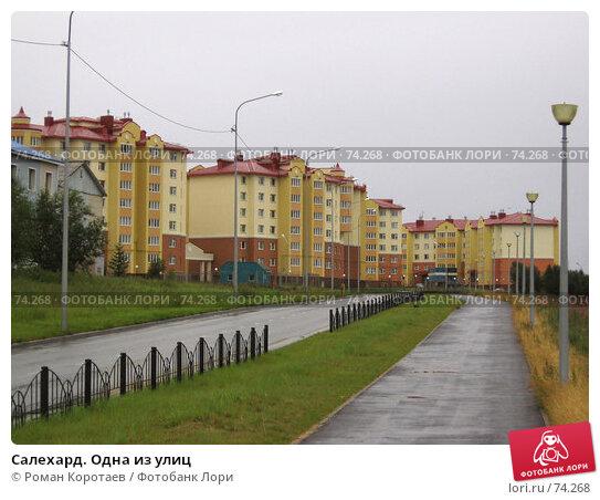 Салехард. Одна из улиц, фото № 74268, снято 11 августа 2007 г. (c) Роман Коротаев / Фотобанк Лори