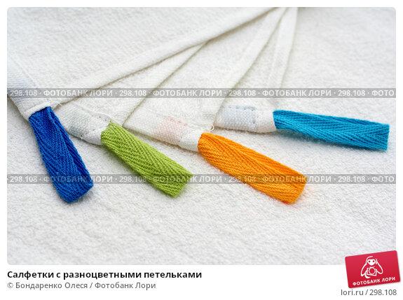 Салфетки с разноцветными петельками, фото № 298108, снято 6 мая 2008 г. (c) Бондаренко Олеся / Фотобанк Лори