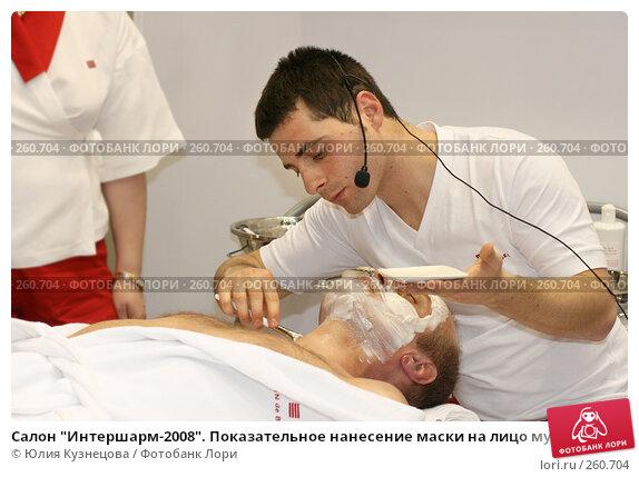 "Салон ""Интершарм-2008"". Показательное нанесение маски на лицо мужчины., фото № 260704, снято 17 апреля 2008 г. (c) Юлия Кузнецова / Фотобанк Лори"