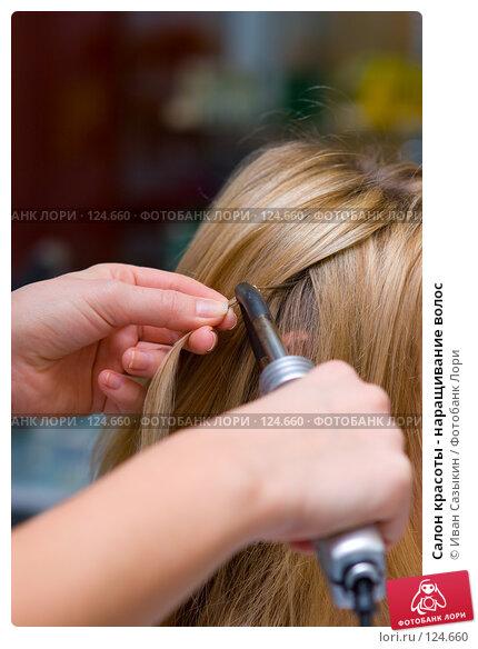 Салон красоты - наращивание волос, фото № 124660, снято 13 января 2006 г. (c) Иван Сазыкин / Фотобанк Лори