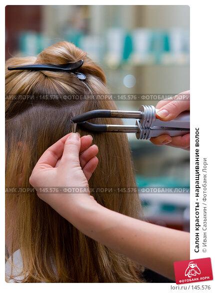 Купить «Салон красоты - наращивание волос», фото № 145576, снято 13 января 2006 г. (c) Иван Сазыкин / Фотобанк Лори