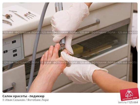 Купить «Салон красоты - педикюр», фото № 125664, снято 13 января 2006 г. (c) Иван Сазыкин / Фотобанк Лори
