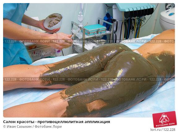 Купить «Салон красоты - противоцеллюлитная аппликация», фото № 122228, снято 28 июля 2007 г. (c) Иван Сазыкин / Фотобанк Лори