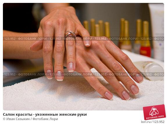 Салон красоты - ухоженные женские руки, фото № 123952, снято 12 января 2006 г. (c) Иван Сазыкин / Фотобанк Лори