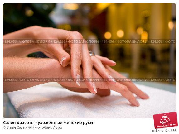 Салон красоты - ухоженные женские руки, фото № 124656, снято 12 января 2006 г. (c) Иван Сазыкин / Фотобанк Лори