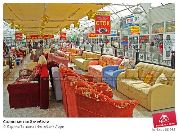 Салон мягкой мебели, фото № 86968, снято 23 сентября 2007 г. (c) Ларина Татьяна / Фотобанк Лори