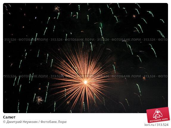Салют, эксклюзивное фото № 313524, снято 1 мая 2008 г. (c) Дмитрий Нейман / Фотобанк Лори