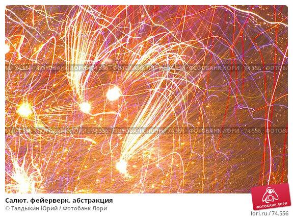 Салют. фейерверк. абстракция, фото № 74556, снято 24 февраля 2017 г. (c) Талдыкин Юрий / Фотобанк Лори