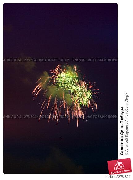 Салют на День Победы, фото № 278804, снято 9 мая 2008 г. (c) Алексей Баранов / Фотобанк Лори