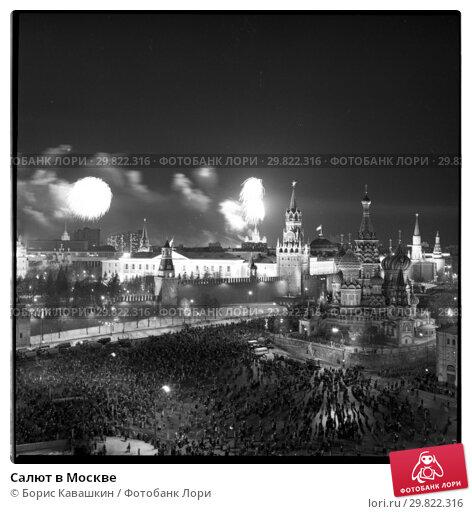 Купить «Салют в Москве», фото № 29822316, снято 14 февраля 2020 г. (c) Борис Кавашкин / Фотобанк Лори