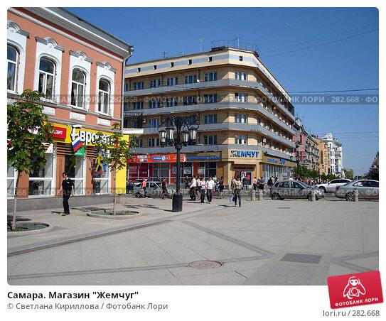 """Самара. Магазин """"Жемчуг"""", фото № 282668, снято 12 мая 2008 г. (c) Светлана Кириллова / Фотобанк Лори"""