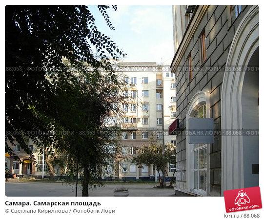 Самара. Самарская площадь, фото № 88068, снято 23 сентября 2007 г. (c) Светлана Кириллова / Фотобанк Лори