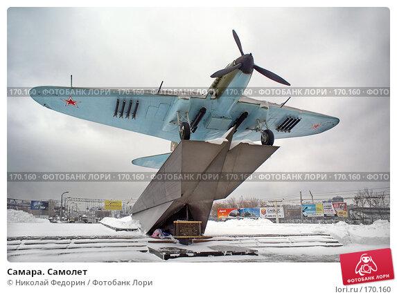 Самара. Самолет, фото № 170160, снято 1 декабря 2007 г. (c) Николай Федорин / Фотобанк Лори