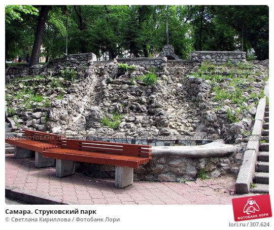 Самара. Струковский парк, фото № 307624, снято 1 июня 2008 г. (c) Светлана Кириллова / Фотобанк Лори