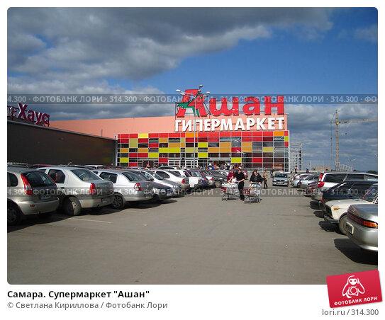 """Самара. Супермаркет """"Ашан"""", фото № 314300, снято 7 июня 2008 г. (c) Светлана Кириллова / Фотобанк Лори"""