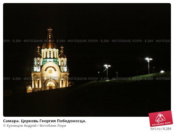 Самара. Церковь Георгия Победоносца., фото № 8284, снято 26 июня 2017 г. (c) Кузнецов Андрей / Фотобанк Лори
