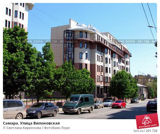 Самара. Улица Вилоновская, фото № 291728, снято 18 мая 2008 г. (c) Светлана Кириллова / Фотобанк Лори