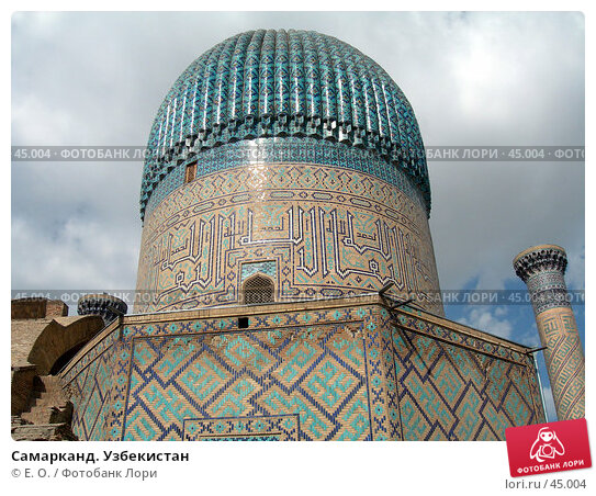 Купить «Самарканд. Узбекистан», фото № 45004, снято 13 октября 2006 г. (c) Екатерина Овсянникова / Фотобанк Лори
