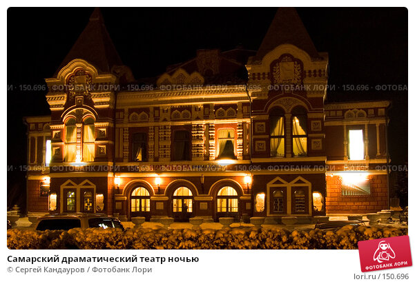 Самарский драматический театр ночью, фото № 150696, снято 7 декабря 2007 г. (c) Сергей Кандауров / Фотобанк Лори