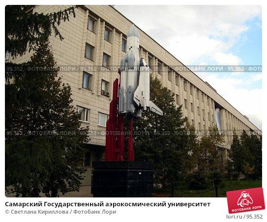 Самарский Государственный аэрокосмический университет, фото № 95352, снято 9 октября 2007 г. (c) Светлана Кириллова / Фотобанк Лори