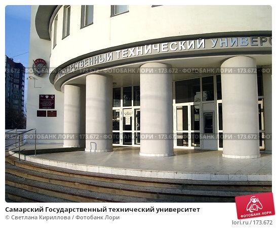 Купить «Самарский Государственный технический университет», фото № 173672, снято 12 января 2008 г. (c) Светлана Кириллова / Фотобанк Лори