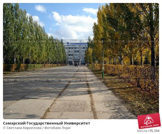 Самарский Государственный Университет, фото № 95344, снято 9 октября 2007 г. (c) Светлана Кириллова / Фотобанк Лори