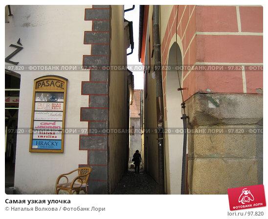 Самая узкая улочка, эксклюзивное фото № 97820, снято 18 мая 2007 г. (c) Наталья Волкова / Фотобанк Лори