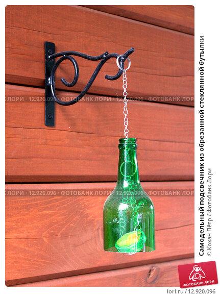 Купить «Самодельный подсвечник из обрезанной стеклянной бутылки», фото № 12920096, снято 3 октября 2015 г. (c) Кохан Пётр / Фотобанк Лори