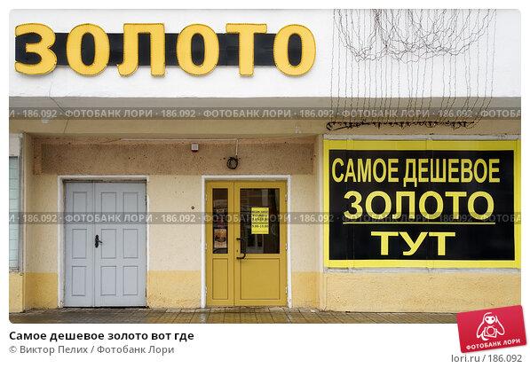 Купить «Самое дешевое золото вот где», фото № 186092, снято 23 апреля 2018 г. (c) Виктор Пелих / Фотобанк Лори