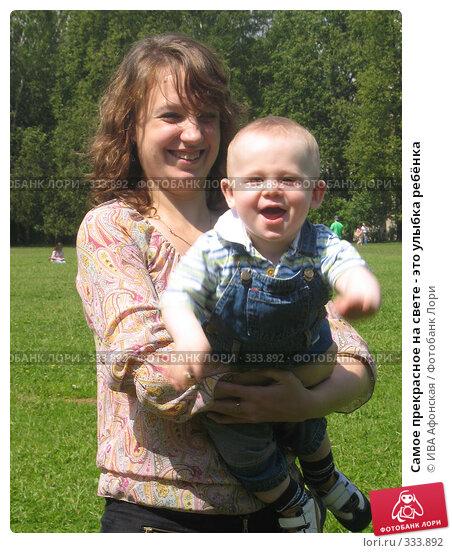 Самое прекрасное на свете - это улыбка ребёнка, фото № 333892, снято 15 июня 2008 г. (c) ИВА Афонская / Фотобанк Лори