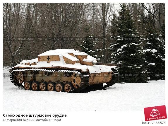 Купить «Самоходное штурмовое орудие», фото № 153576, снято 1 декабря 2007 г. (c) Марюнин Юрий / Фотобанк Лори