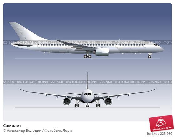 Купить «Самолет», иллюстрация № 225960 (c) Александр Володин / Фотобанк Лори