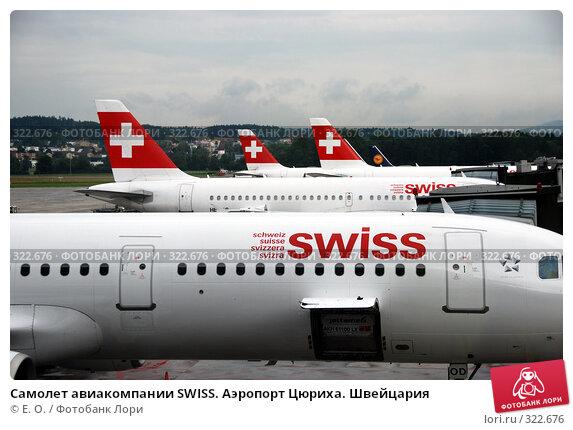 Самолет авиакомпании SWISS. Аэропорт Цюриха. Швейцария, фото № 322676, снято 11 июня 2008 г. (c) Екатерина Овсянникова / Фотобанк Лори