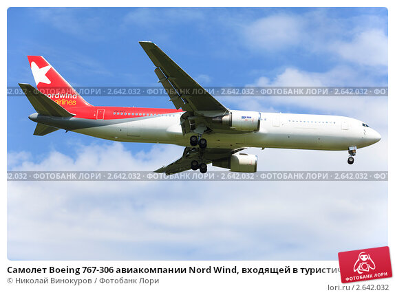 Купить «Самолет Boeing 767-306 авиакомпании Nord Wind, входящей в туристический бренд Пегас Туристик, приземляется на взлетную полосу аэродрома», фото № 2642032, снято 2 июля 2011 г. (c) Николай Винокуров / Фотобанк Лори